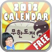 [무료]2012 무한도전 달력