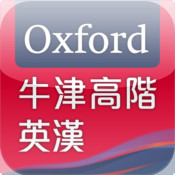 牛津高階英漢雙解詞典(第七版)Oxford Advanced Learner`s English-Chinese Dictionary (7th edition)