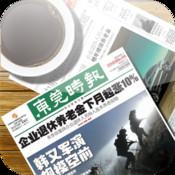 看报纸 - Chinese Newspapers