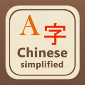 Chinese Simplified Dictionary Free