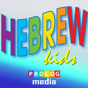 HEBREW for children phraseguide | PROLOG