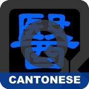 MedSpeak: Cantonese Translator Lite