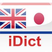 iDict - English Japanese - English English Dictionary
