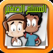 المسلم الصغير مع القران الكريم و الادعية و الاذكار LITTLE MUSLIM KID WITH AL QURAN AL KAREEM