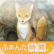"Gongitsune (""Fantajikan"" Picture Book series)"