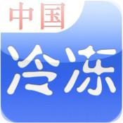 中国冷冻食品网