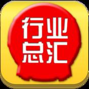 中国市场行业总汇