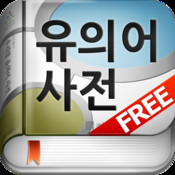 (주) 낱말 - 우리말 유의어 사전 ( Korean Thesaurus Dictionary )
