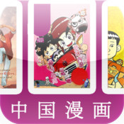 中国漫画Pro HD - Chinese Manga Downloader & Reader