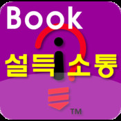 앱북앱툴 - 설득 소통의 기술 북(AppBookAppTool - Persuasion Communication Book)