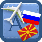 Traveller Dictionary and Phrasebook Russian - Macedonian