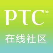 PTC在线社区
