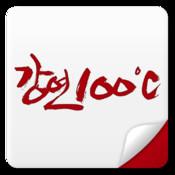 강연100 (Speech 100)