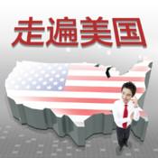 走遍美国【有声、字幕同步】 英语学习的必备神器