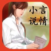 Romantic Fictions - love life, love reader