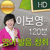 이보영의 120분 발음청취
