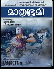 Mathrubhumi Illustrated Weekly