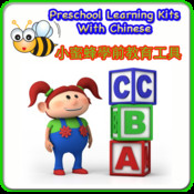 Preschool Learning Kits with Chinese marine first aid kits