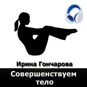 Совершенствуем тело (аудиокнига)