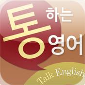 통하는 영어 / Talk English