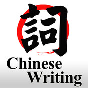 chinese word writing Learning chinese writing with chinese characters and chinese words, called pinyin, is very challenging chinese characters are referred to as symbols, where one.