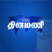 Dinamani -News