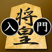A guide to Shogi