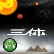 有声科幻小说:三体(刘慈欣)