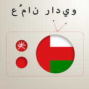 Oman Online Radio (Live Media)