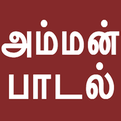 Tamil Devotional Amman Songs mp3 songs