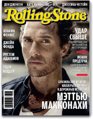 RollingStone Russian edition