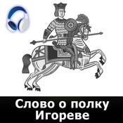 Слово о полку Игореве (аудиокнига)
