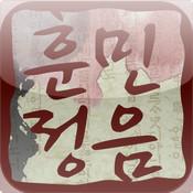 훈민정음 - 초성변환