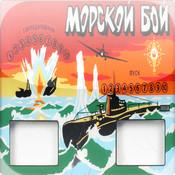 МОРСКОЙ БОЙ 3D (СССР)