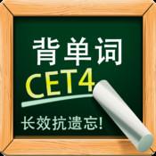 四级词汇 YY背单词 - 核心词汇专业版 开心英语 CET-4