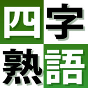 4 characters Idiom training full version