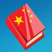Learn Chinese - Mandarin Phrasebook for Travel in China