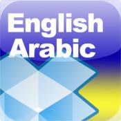 Dict Box - English Arabic Dictionary