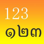 Thai123 (Baht Calculator)