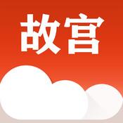 云游·故宫 - 北京.故宫.旅游.景点.解说.语音.游记.攻略.自助.穷游