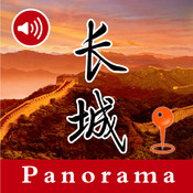 The Great Wall 长城 - Panorama and voice tour guide for The Great Wall,Beijing, China wall metal art