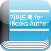 현장에서 바로 활용하는 가이드북 for iBooks Author ibooks