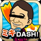 ミキ THE DASH