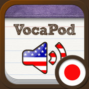 VocaPod 高校TOEIC 2000, (EN-JP)こえ単語