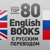 80 English Books c русским переводом - изучаем английский язык - книги на английском для обучения