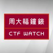 CTF Watch周大福鐘錶