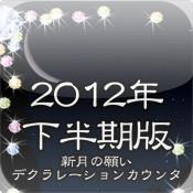 Wish at new moon 2012 First half