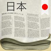 Japan Newspapers