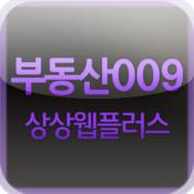 상상웹플러스 부동산009-앱