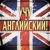 Учу английский!